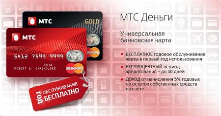Возможность получить карту мтс деньги в грозном агропромбанк коломна потребительский кредит