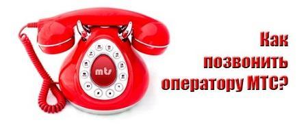 Как позвонить оператору мтс санкт петербург