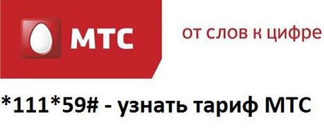 Как узнать свой тариф на мтс омск